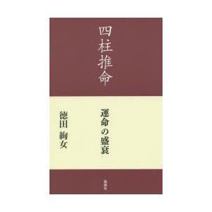 新品本/四柱推命運命の盛衰 徳田絢女/著...