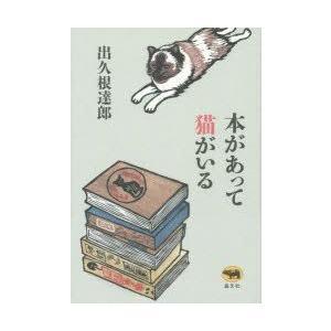 新品本/本があって猫がいる 出久根達郎/著