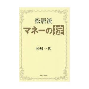 新品本/松居流マネーの掟 松居一代/著