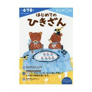 新品本/はじめてのひきざん 6・7・8歳