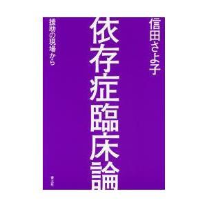依存症臨床論 援助の現場から 信田さよ子/著