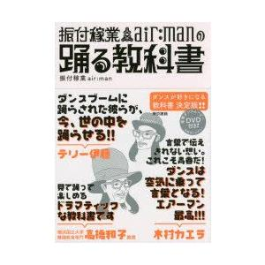 新品本/振付稼業air:manの踊る教科書 振付稼業air:man/著