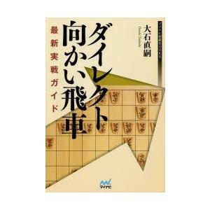 新品本/ダイレクト向かい飛車最新実戦ガイド 大石直嗣/著...