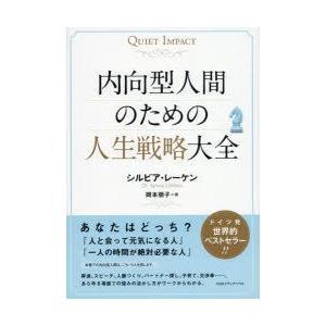 新品本/内向型人間のための人生戦略大全 QUIET IMPACT シルビア・レーケン/著 岡本朋子/訳|dorama2
