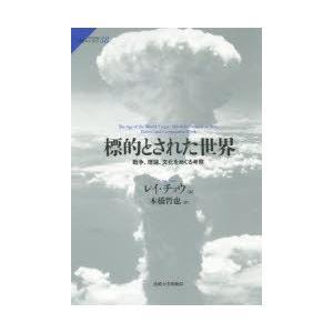 新品本/標的とされた世界 戦争、理論、文化をめぐる考察 レイ・チョウ/著 本橋哲也/訳