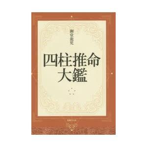 新品本/四柱推命大鑑 御堂龍児/著...