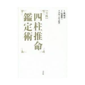新品本/〈実践〉四柱推命鑑定術 盧恆立/著 山道帰一/監訳 ...
