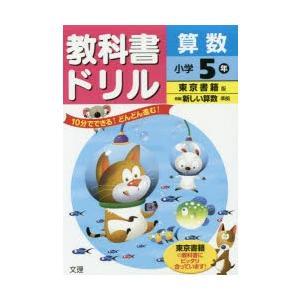 新品本/教科書ドリル算数 東京書籍版 小学5年