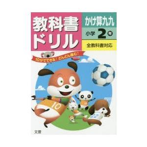 新品本/教科書ドリルかけ算九九 全教科書対応 小学2年