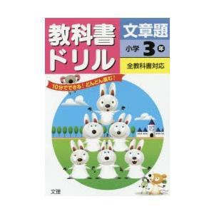 新品本/教科書ドリル文章題 全教科書対応 小学3年