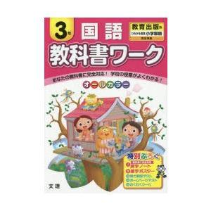 新品本/教科書ワーク国語 教育出版版 3年