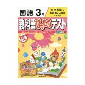 教科書ぴったりテスト国語 東京書籍版 3年