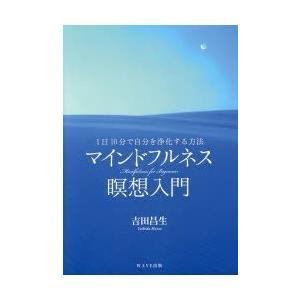 マインドフルネス瞑想入門 1日10分で自分を浄化する方法 吉田昌生/著