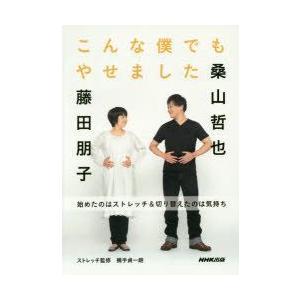 新品本/こんな僕でもやせました 始めたのはストレッチ&切り替えたのは気持ち 桑山哲也/著 藤田朋子/著|dorama2