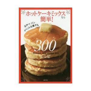 新品本/ホットケーキミックスなら簡単!300レシピ 主婦の友社/編