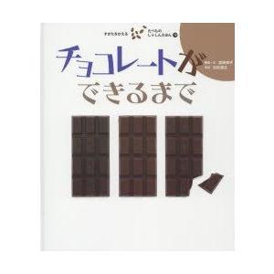新品本/すがたをかえるたべものしゃしんえほん 10 チョコレートができるまで 宮崎祥子/構成・文 白松清之/写真