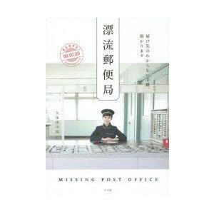 新品本/漂流郵便局 届け先のわからない手紙、預かります 久保田沙耶/著