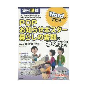 POP・お知らせポスター・暮らしの書類のつくり方 実例満載 POPやチラシがすぐできる!便利に使える...