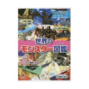 新品本/世界のモンスター図鑑 4巻セット 榎本事務所/編著