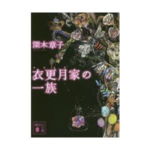 衣更月家の一族 深木章子/〔著〕