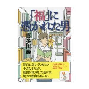 新品本/「福」に憑かれた男 喜多川泰/著