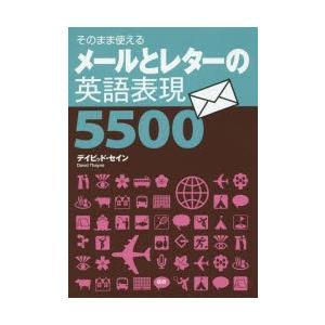 新品本/メールとレターの英語表現5500 そのまま使える デイビッド・セイン/著