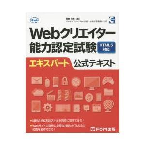 新品本/Webクリエイター能力認定試験HTML5対応エキスパート公式テキスト サーティファイWeb利...