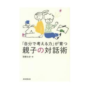 新品本/「自分で考える力」が育つ親子の対話術 狩野みき/著|dorama2