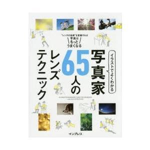 """新品本/イラストでよくわかる写真家65人のレンズテクニック """"レンズの効果""""を意識すれば写真はもっとうまくなる デジタルカメラマガジン編集部/編"""