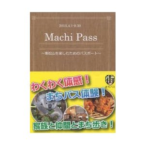 新品本/まちパス(MachiPass)東松山を楽 東松山逸品...