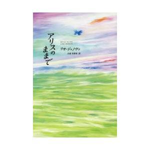新品本/アリスのままで リサ・ジェノヴァ/著 古屋美登里/訳