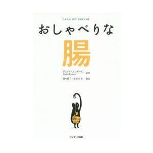 新品本/おしゃべりな腸 ジュリア・エンダース/著...の商品画像