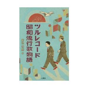 ツルレコード昭和流行歌物語の商品画像|ナビ