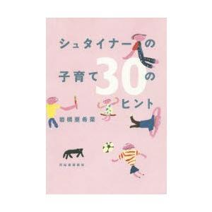 新品本/シュタイナーの子育て30のヒント 岩橋亜希菜/著