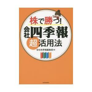 新品本/株で勝つ!会社四季報超活用法 会社四季報編集部/編