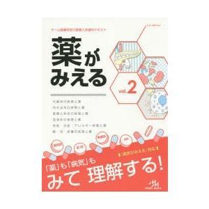 新品本/薬がみえる vol.2 医療情報科学研究所/編集