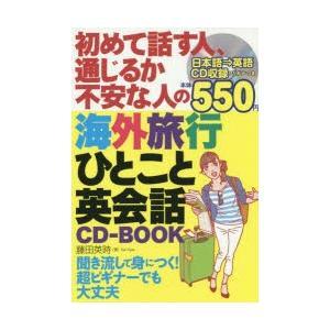 新品本/初めて話す人、通じるか不安な人の海外旅行ひとこと英会話CD−BOOK 藤田英時/著