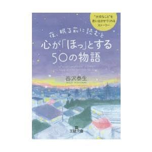 夜、眠る前に読むと心が「ほっ」とする50の物語 西沢泰生/著