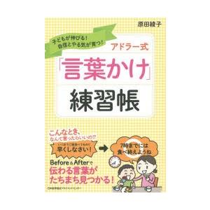 アドラー式「言葉かけ」練習帳 子どもが伸びる!自信とやる気が育つ! 原田綾子/著
