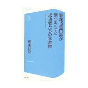 新品本/資産15億円男が調べまくった成功者たちのマル秘習慣 THE Kノート 前田けゑ/著