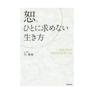 新品本/恕−ひとに求めない生き方 自分の心が自分の人生をつくる 円純庵/著