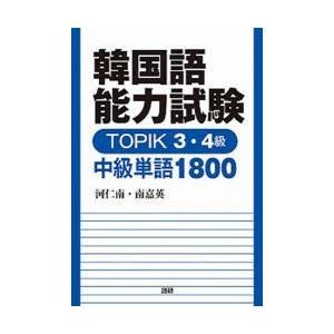 新品本/韓国語能力試験 TOPIK3・4級 河 仁南 南 嘉英