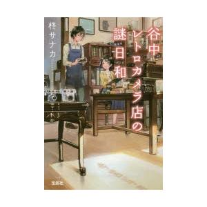 新品本/谷中レトロカメラ店の謎日和 柊サナカ/著の関連商品10