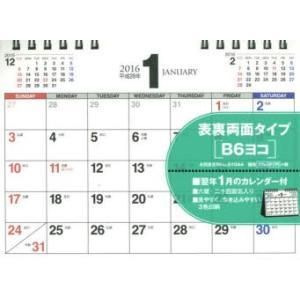 新品本/'16 シンプル卓上カレンダー B6ヨコ|dorama2