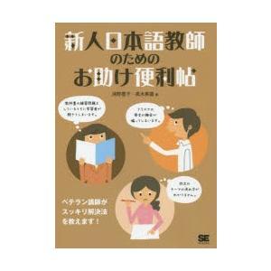新品本/新人日本語教師のためのお助け便利帖 鴻野豊子/著 高木美嘉/著|dorama2