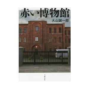 赤い博物館 大山誠一郎/著