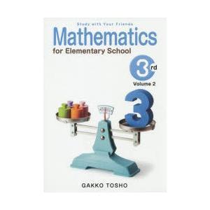 新品本/Mathematics for Elementary School 〔2015〕−3rd Grade Volume 2