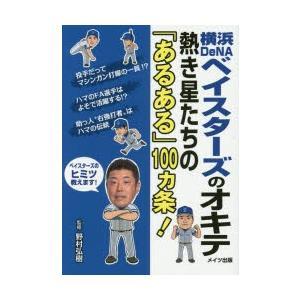 新品本/横浜DeNAベイスターズのオキテ 熱き星たちの「あるある」100カ条! 野村弘樹/監修