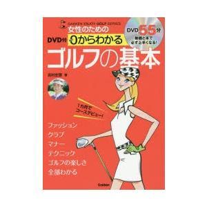 新品本/女性のための0からわかるゴルフの基本 1...の商品画像