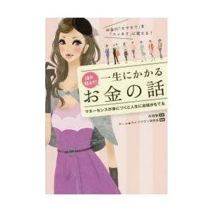 誰か教えて!一生にかかるお金の話 花田 敬 監修 チーム★ライフプラン